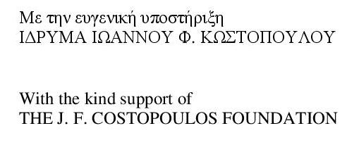 logo of the J  F  Costopoulos-page-001